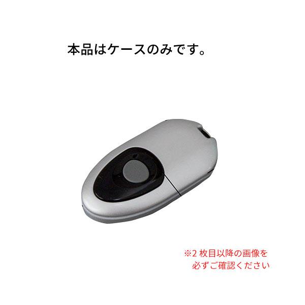 LIXIL/TOSTEM【リクシル】【トステム】 タッチキーリモコン交換用ケース(シルバー) QDM745L1 kenzai