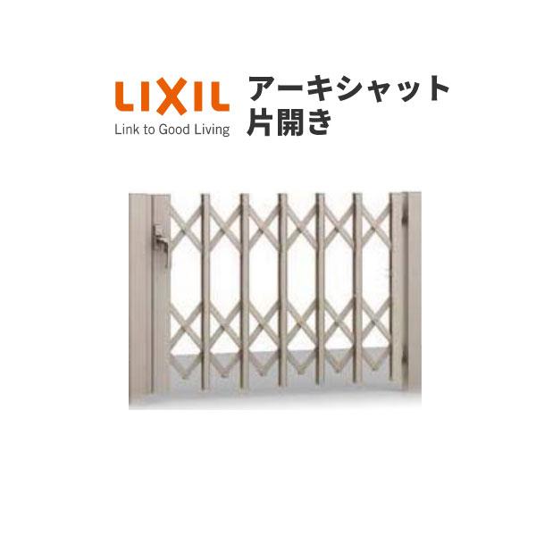 門扉 アーキシャット 片開き ノンレールタイプ 150S W1523×H1000 LIXIL kenzai