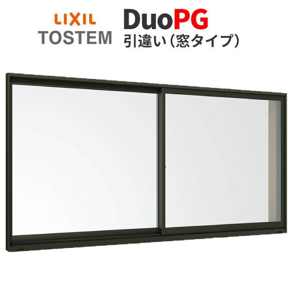 アルミサッシ 引き違い窓 13311 W1370*H1170 LIXIL/リクシル デュオPG 高断熱複層硝子 アルミサッシ 引違い窓 kenzai