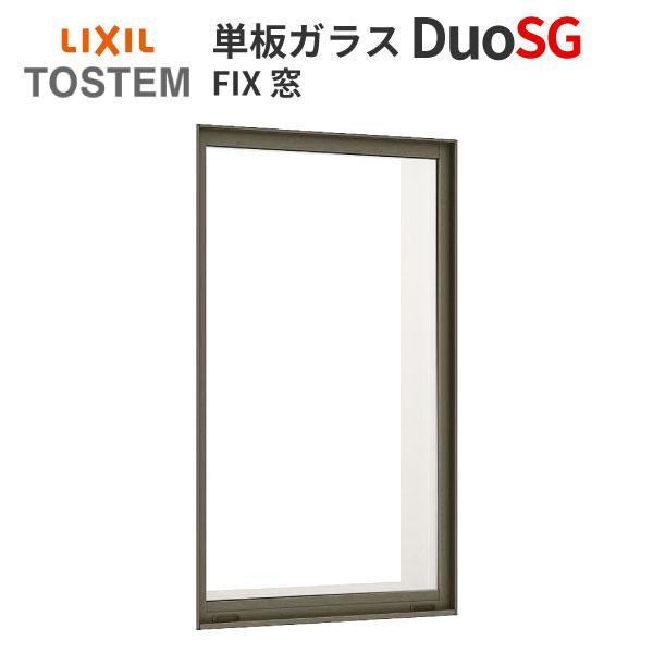 FIX窓 LIXIL/TOSTEM デュオSG 単板ガラス 06913 W730*H1370mm【アルミサッシ】【リクシル】【トステム】【DIY】[YOUNG zone] kenzai
