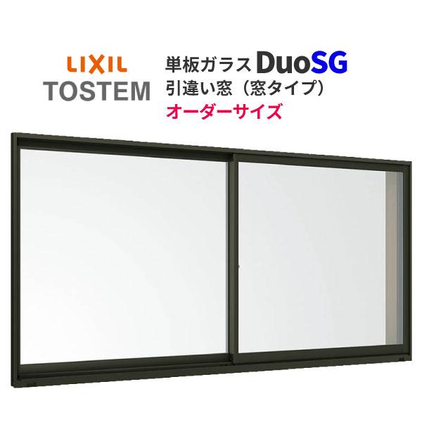 アルミサッシ引き違い オーダーサイズ 窓用 LIXIL/TOSTEM デュオSG W1501~1800mm H1171~1370mm 単板ガラス 半外型枠 樹脂アングル 特注 リクシル アルミサッシ kenzai
