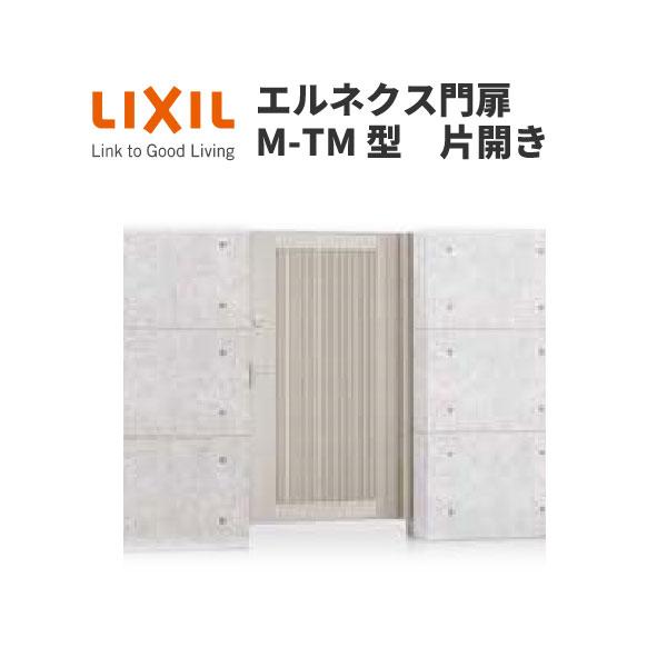 【5月はエントリーでP10倍】エルネクス門扉 M-TM型 片開き 08-16 柱使用 W800×H1600(扉1枚寸法) LIXIL kenzai