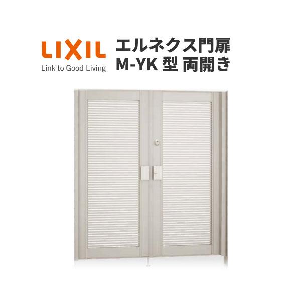 エルネクス門扉 M-YK型 両開き 10-18 柱使用 W1000×H1800(扉1枚寸法) LIXIL kenzai