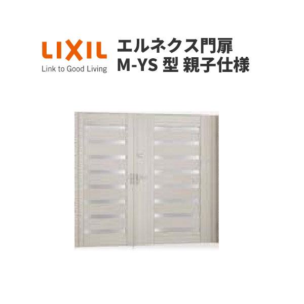 【5月はエントリーでP10倍】エルネクス門扉 M-YS型 親子仕様 08・12-16 柱使用 W800・1200×H1600(扉1枚寸法) LIXIL kenzai