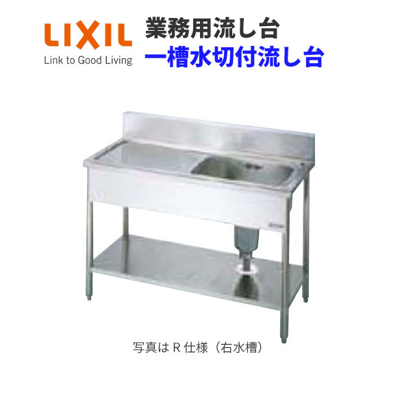 LIXIL 業務用シンク 業務用流し台 屋内用 ステンレス 一槽水切付流し台 間口150センチ 奥行75センチ 高さ85センチ S-1SC150C5B S-1SC150C5N kenzai