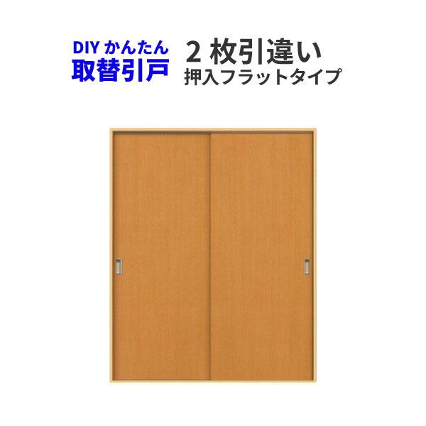 かんたん取替建具 室内引違い戸 2枚引き違い戸 間仕切 Vコマ付 H181.1から210センチまで フラットデザイン kenzai
