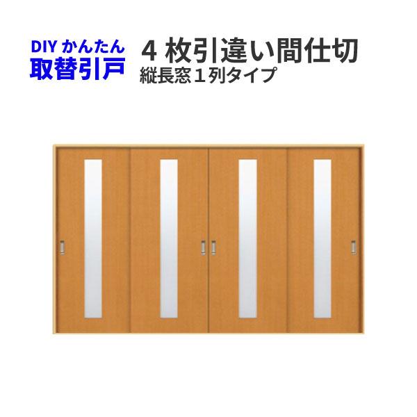 かんたん取替建具 室内引違い戸 4枚引き違い戸 間仕切 Vコマ付 H181センチまで 縦長窓1列アクリル板付 kenzai