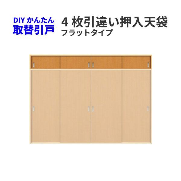 かんたん取替建具 室内引違い戸 4枚引き違い戸 押入天袋 Vコマ付 H45センチまで フラットデザイン kenzai