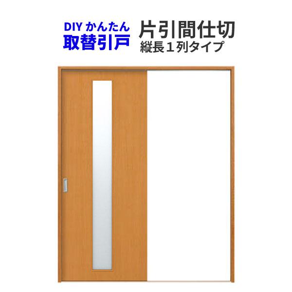 かんたん取替建具 室内引戸 片引き戸 間仕切 H181センチまで 縦長窓1列アクリル板付[建具][ドア][扉] kenzai