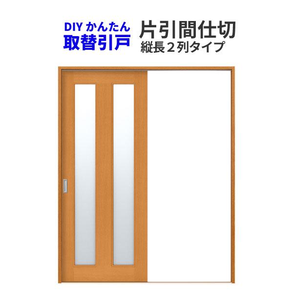 かんたん取替建具 室内引戸 片引き戸 間仕切 H181.1から210センチまで 縦長窓2列アクリル板付[建具][ドア][扉] kenzai