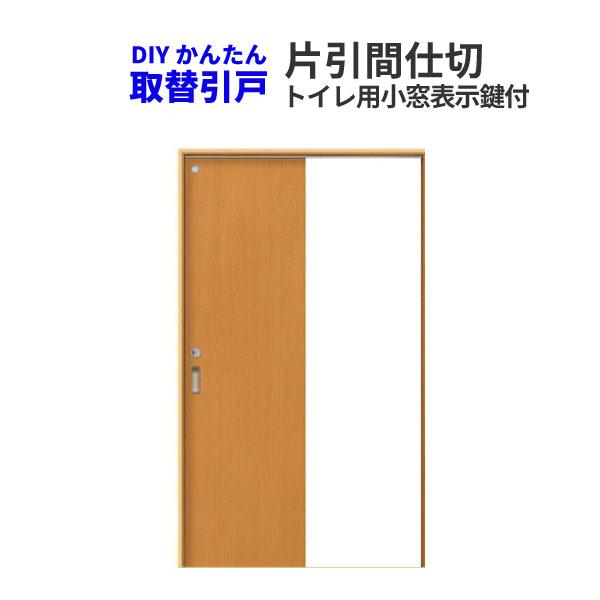 かんたん取替建具 室内引戸 片引き戸 間仕切 H181センチまで 小窓 表示錠付フラットデザイン トイレ用[建具][ドア][扉] kenzai