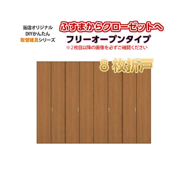 ふすま【襖】からリフォーム 押入クローゼットドア 8枚折戸 フリータイプ オーダーサイズ W2800-3680 H600-1845ミリ 建具 ドア 扉 クロゼット kenzai