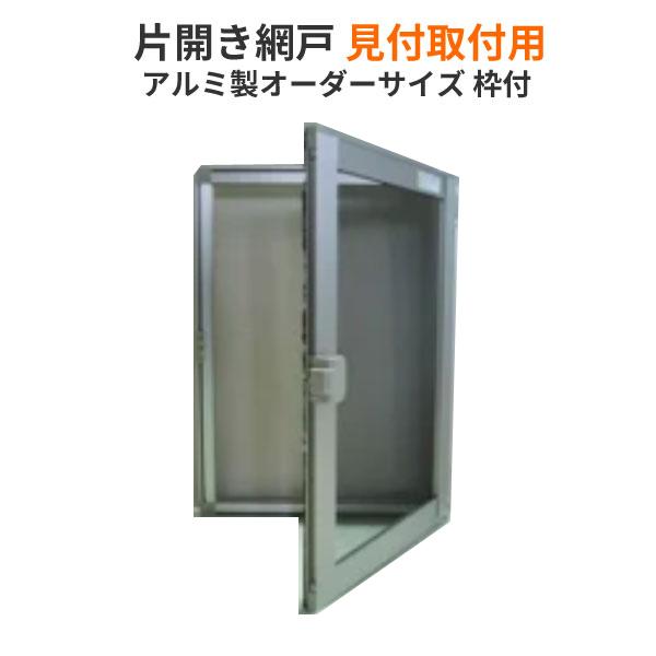 網戸 片開きアルミ網戸 W651-750 H1451-1550mm 見付取付用枠セット オーダーサイズ アルミサッシ kenzai