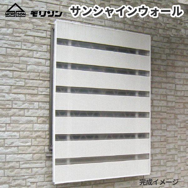サンシャインウォール 目隠し 窓の面格子に取付可能 巾740×高さ888mm モリソン W-05 kenzai