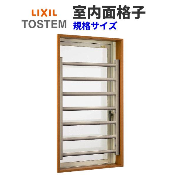 室内面格子 規格サイズ 06013 W600H1110 固定式 LIXIL/TOSTEM リクシル【DIY】【アルミサッシ】【アルミ面格子】【メンゴウシ】【めんごうし】【smtb-k】【kb】 kenzai