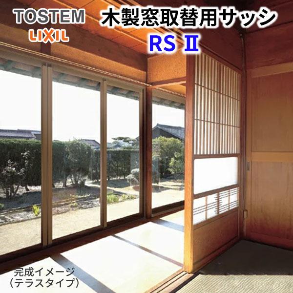 木製窓取替用アルミサッシ 4枚引き違い LIXIL リクシル RSII テラス 内付型枠 巾4001-4500 高さ1571-1800mm 複層ガラス 引違い 窓 サッシ DIY kenzai