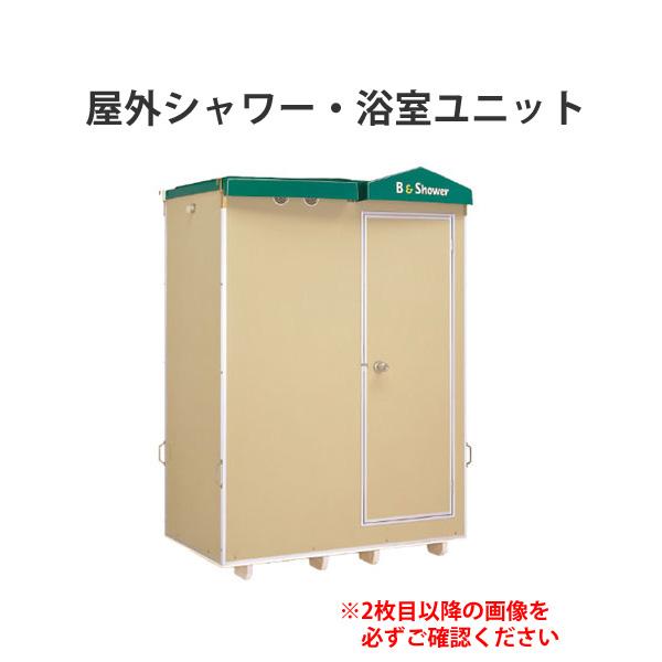 屋外シャワー・浴室ユニット FS2-23SB FS-2シリーズ FS2-23シリーズ 1室/浴槽付き ハマネツ [北海道・沖縄・離島・遠隔地への配送不可] kenzai