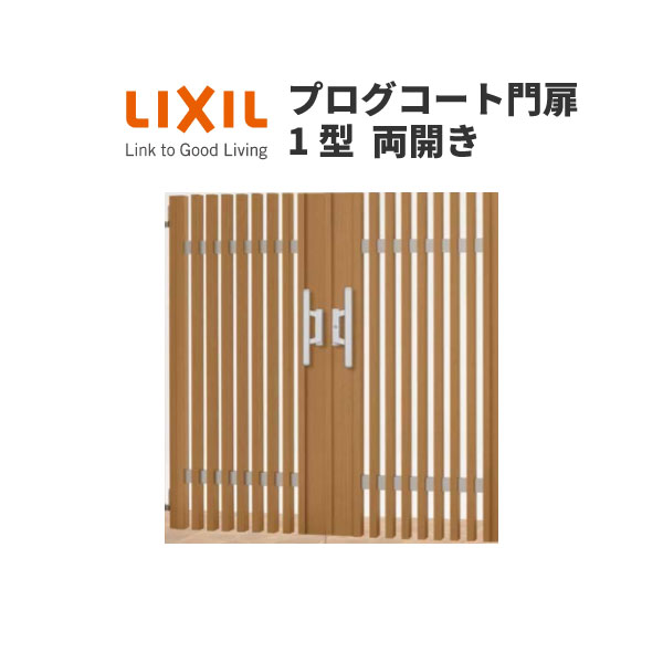 【5月はエントリーでP10倍】プログコート門扉1型 両開き 埋込使用 08-12 W800×H1200(扉1枚寸法) LIXIL kenzai