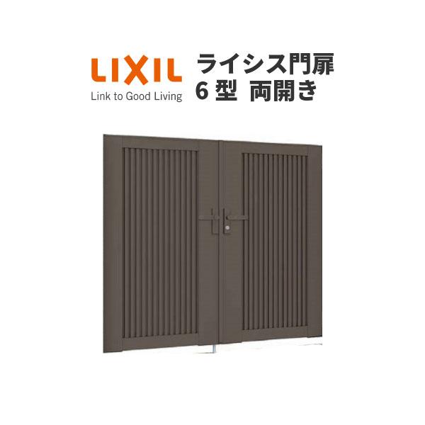 門扉ライシス6型目隠し〈縦〉両開き07-12埋込使用(柱は付属しません)W700×H1200LIXIL/TOEX