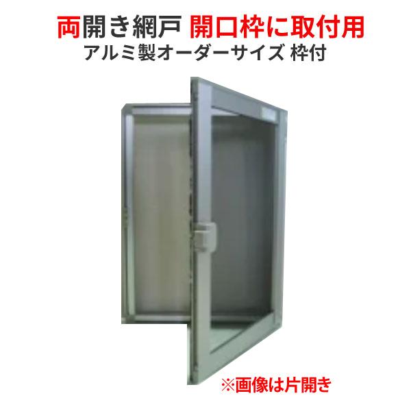 あきらめていた窓に開き網戸を取付! 網戸 両開きアルミ網戸 W350-850 H1451-1550mm 開口枠取付用枠セット オーダーサイズ アルミサッシ kenzai