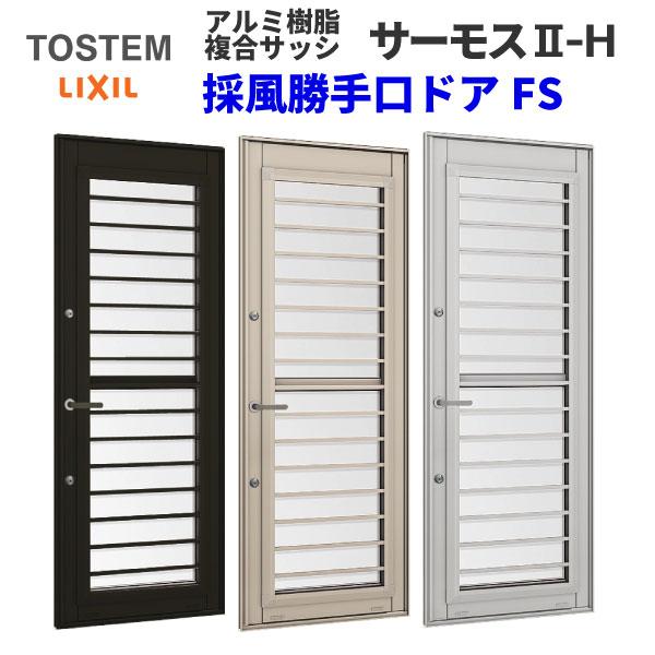 樹脂アルミ複合 断熱サッシ 窓 採風勝手口ドアFS 06022 寸法 W640×H2230 LIXIL サーモスH 半外型 LOW-E複層ガラス kenzai