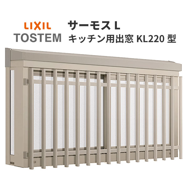 樹脂アルミ複合サッシ キッチン用出窓 KL220型 17607 W1800×H770[mm] KSセット LIXIL/TOSTEM サーモスL コーディネート 出窓 Low-E複層ガラス kenzai