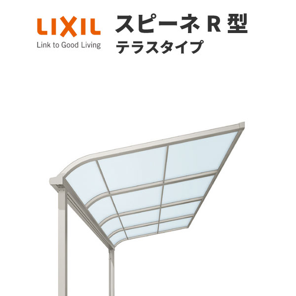 テラス屋根 スピーネ リクシル 2.0間 間口3640ミリ×出幅2085ミリ テラスタイプ 屋根R型 耐積雪強度20cm 自在桁 リフォーム DIY kenzai