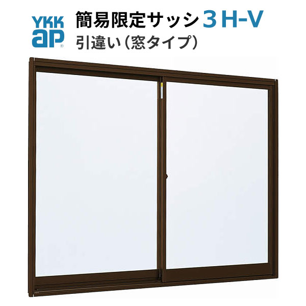 YKK アルミサッシ 引き違い窓 窓タイプ YKKAP 簡易限定サッシ 3H-V 内付型 1615 W1694×H1510mm 単板ガラス 窓サッシ 倉庫 仮設 工場 ローコスト 引違い窓 DIY kenzai