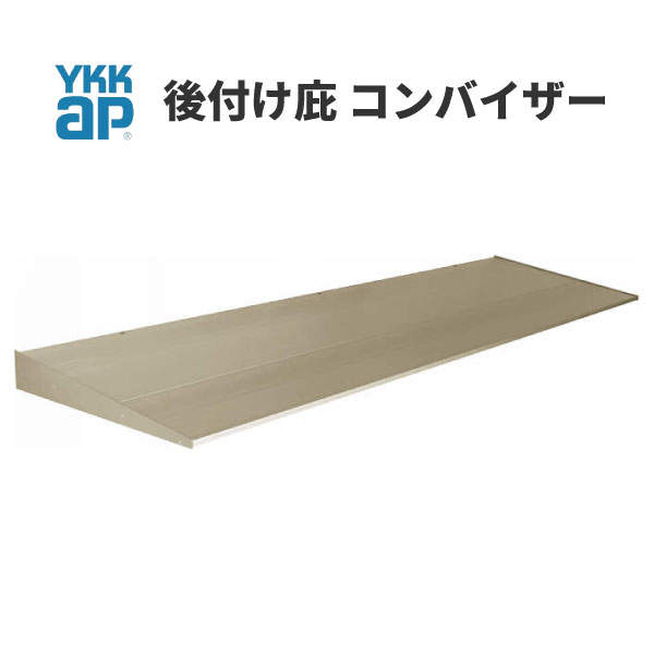 後付け庇 コンバイザー 9PR-W-133040F 庇寸法L(巾) 1490×D(出巾) 400ミリ YKKap【窓廻り】【雨よけ】【ひさし】 kenzai