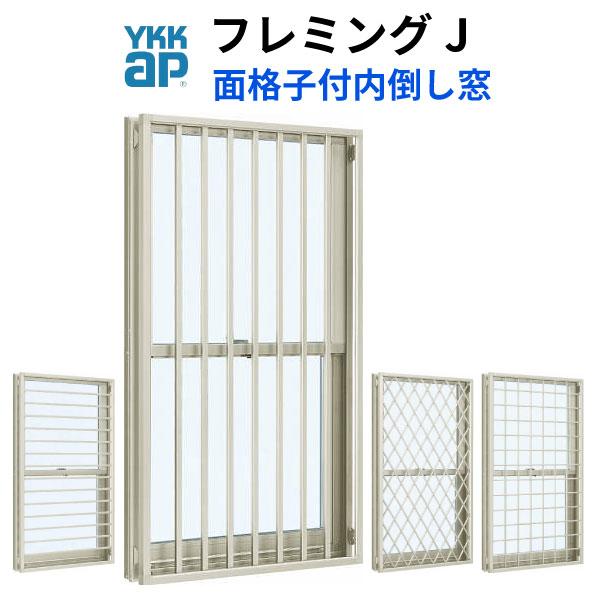 YKKap フレミングJ 面格子付片上げ下げ窓 06913 W730×H1370mm Low-E複層ガラス バランサー式 樹脂アングル YKK サッシ アルミサッシ リフォーム DIY kenzai