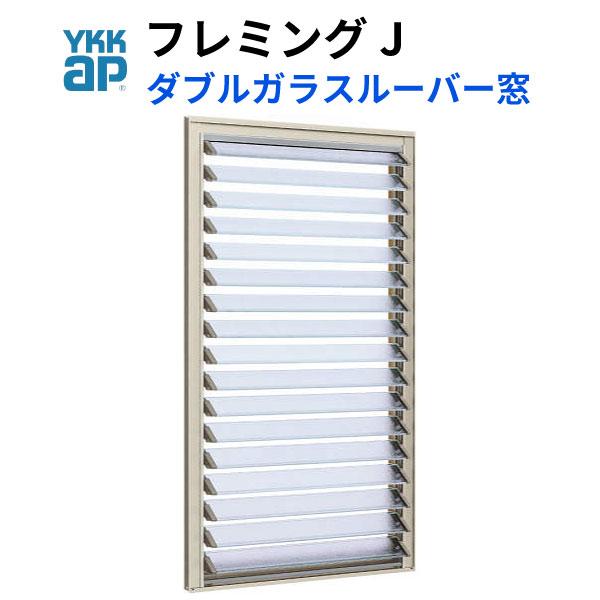YKKap フレミングJ ダブルガラスルーバー窓 06005 W640×H570mm SG 単板ガラス ダブルガラス 樹脂アングル YKK サッシ アルミサッシ リフォーム DIY kenzai