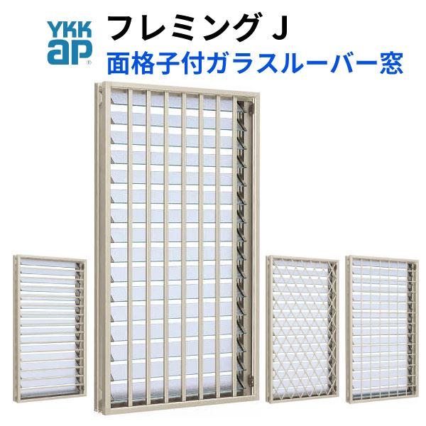 YKKap フレミングJ 面格子付ダブルガラスルーバー窓 02605 W300×H570mm SG 単板ガラス ダブルガラス YKK アルミ サッシ リフォーム DIY kenzai