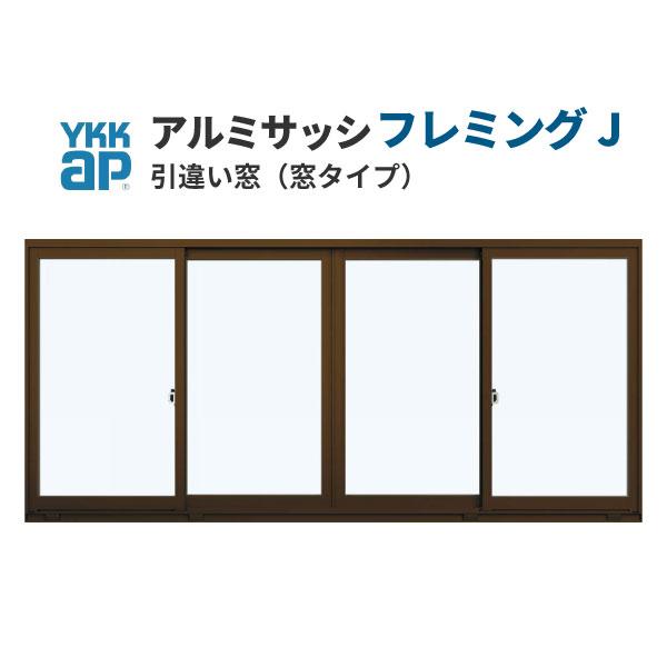 【5月はエントリーでP10倍】YKKap フレミングJ 4枚建 引き違い窓 24313 W2470×H1370mm 半外付型 窓タイプ 複層ガラス 樹脂アングル アルミサッシ 引違い窓 YKK サッシ リフォーム DIY kenzai