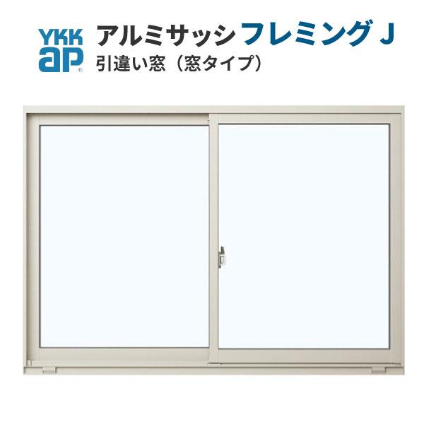 YKKap フレミングJ 2枚建 引き違い窓 18605 W1900×H570mm 内付型 窓タイプ 複層ガラス アルミサッシ 引違い窓 YKK サッシ リフォーム DIY kenzai