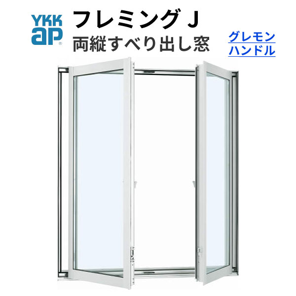【5月はエントリーでP10倍】YKKap フレミングJ 両たてすべり出し窓 06909 W730×H970mm PG 複層ガラス グレモンハンドル仕様 樹脂アングル YKK サッシ アルミサッシ リフォーム DIY kenzai