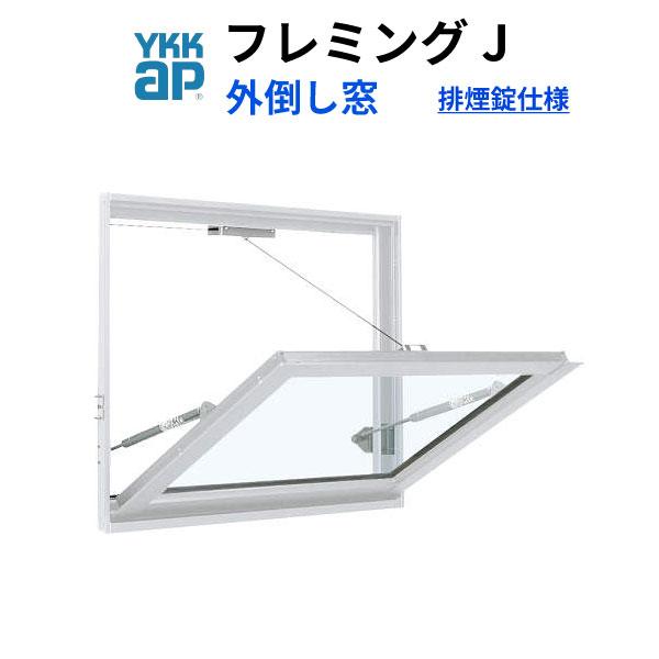 YKKap フレミングJ 外倒し窓 06905 W730×H570mm PG 複層ガラス 排煙錠仕様 樹脂アングル YKK サッシ アルミサッシ リフォーム DIY kenzai