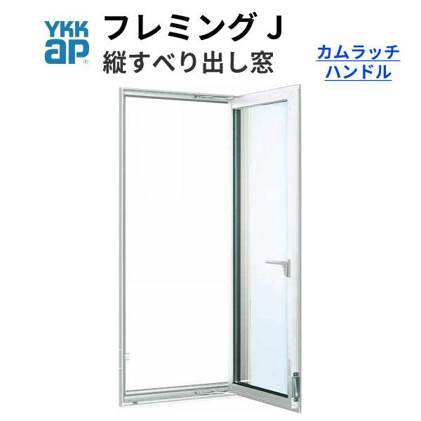 YKKap フレミングJ たてすべり出し窓 03613 W405×H1370mm PG 複層ガラス カムラッチハンドル仕様 樹脂アングル YKK サッシ アルミサッシ リフォーム DIY kenzai