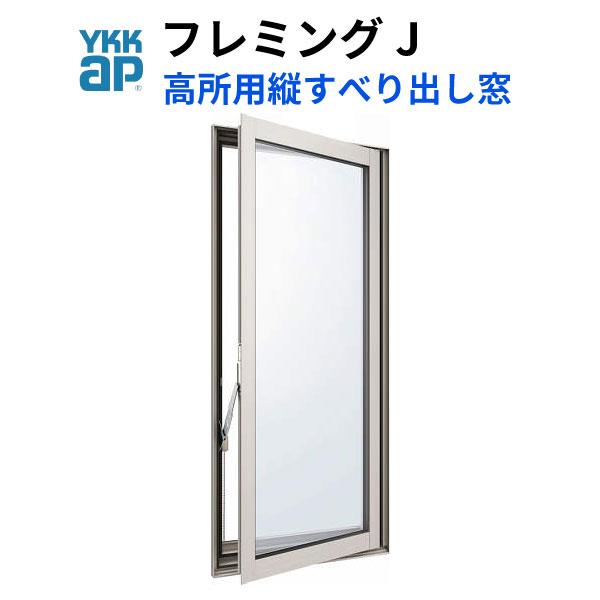 YKKap フレミングJ 高所用たてすべり出し窓 03607 W405×H770mm 複層ガラス 高窓用オペレーター/電動ユニット仕様 YKK アルミ サッシ リフォーム DIY kenzai