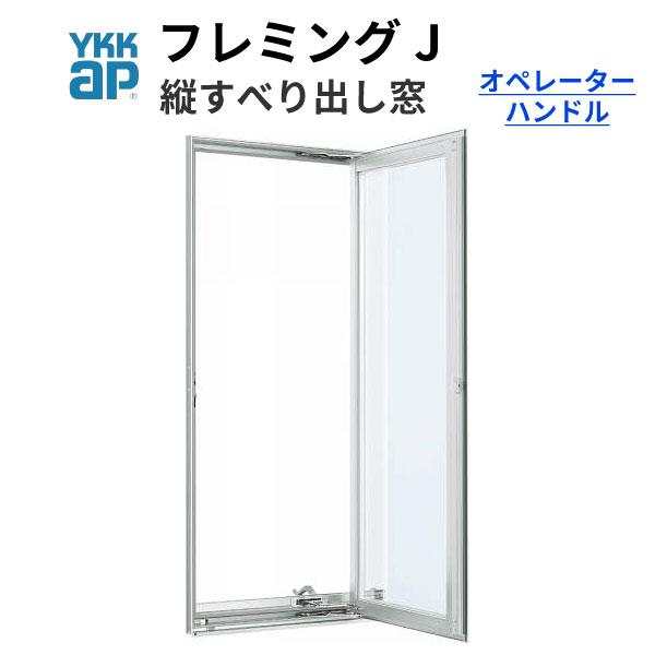 YKKap フレミングJ たてすべり出し窓 02607 W300×H770mm PG 複層ガラス オペレーターハンドル仕様 樹脂アングル YKK サッシ アルミサッシ リフォーム DIY kenzai