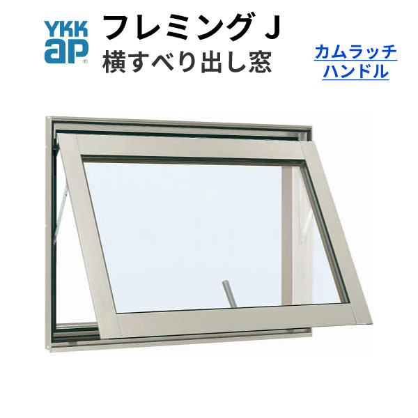YKKap フレミングJ すべり出し窓 06909 W730×H970mm PG 複層ガラス カムラッチハンドル仕様 樹脂アングル YKK サッシ アルミサッシ リフォーム DIY