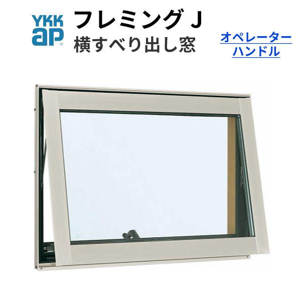 YKKap フレミングJ すべり出し窓 07407 W780×H770mm PG 複層ガラス オペレーターハンドル仕様 樹脂アングル YKK サッシ アルミサッシ リフォーム DIY kenzai