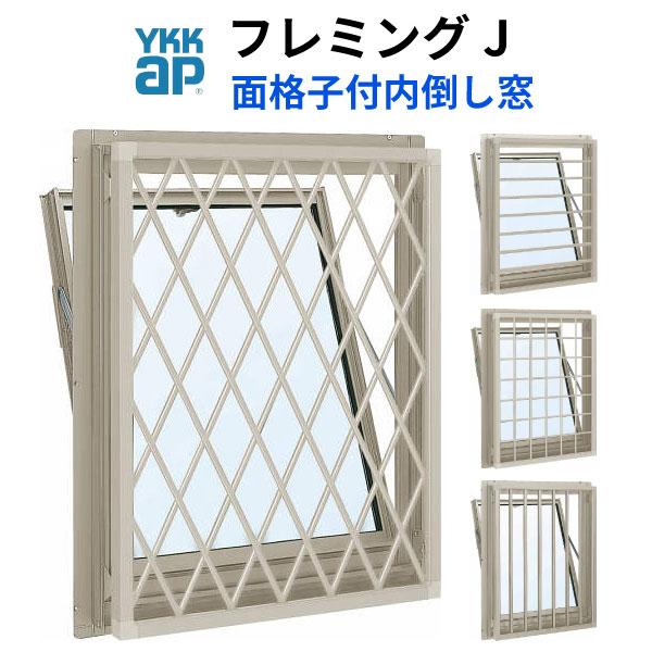 YKKap フレミングJ 面格子付内倒し窓 06907 W730×H770mm PG 複層ガラス 樹脂アングル YKK サッシ アルミサッシ リフォーム DIY kenzai