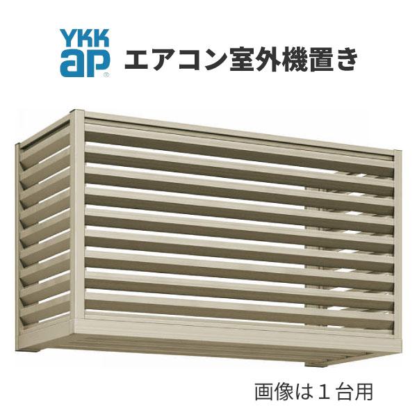YKK AP エアコン室外機置き 1台用 ルーバー格子 W910*D*450*H600【エクステリア】 kenzai