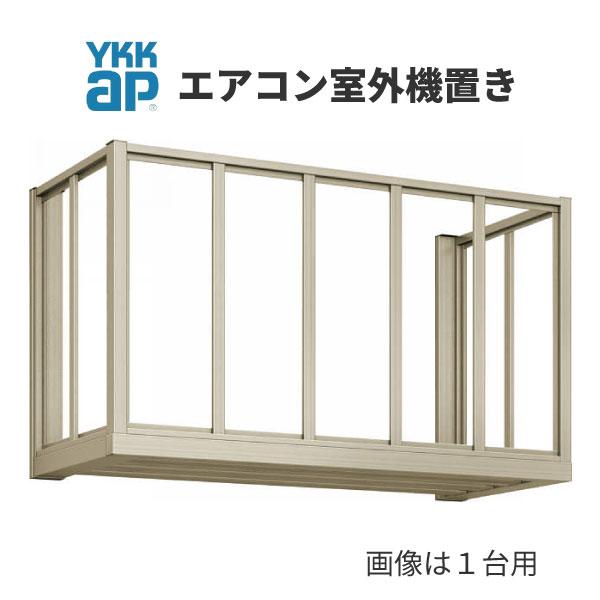 YKK AP エアコン室外機置き 1台用 たて格子 W1000*D*450*H600【エクステリア】 kenzai