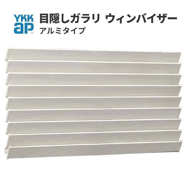 目隠しガラリ 壁付 ウィンバイザー アルミタイプ ELGK-2011 W2020×H1106ミリ YKKap kenzai