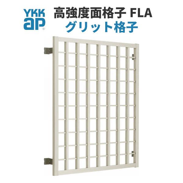 面格子 高強度面格子 グリッド格子 壁付 07407 W830×H830ミリ kenzai