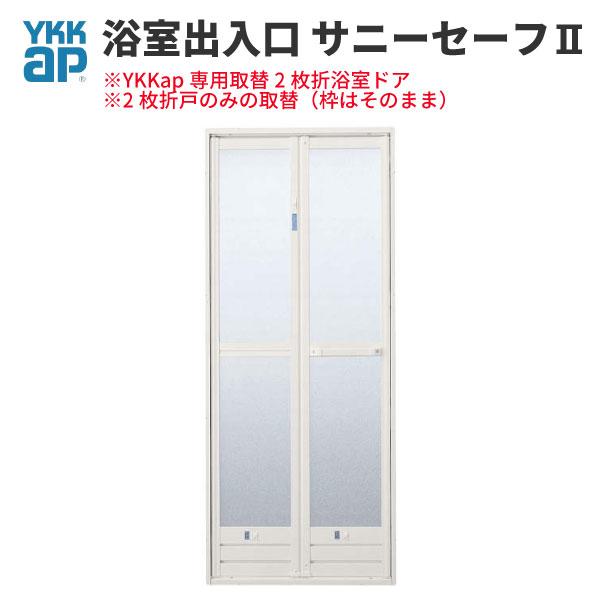 YKK 浴室ドア 旧YKKap専用 2枚折戸ドアのみ取替 サニセーフII Sタイプ 取替障子ABC 幅510-850mm 高さ1500-2050mm折りたたみ戸 アルミサッシ kenzai