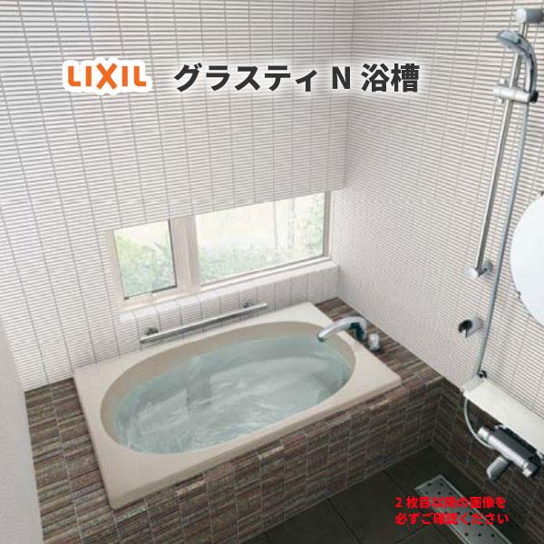 グラスティN浴槽 1200サイズ 1200×750×570 1方半エプロン ABN-1201A/色 和洋折衷 標準仕様 LIXIL/リクシル INAX バスタブ 湯船 人造大理石 kenzai