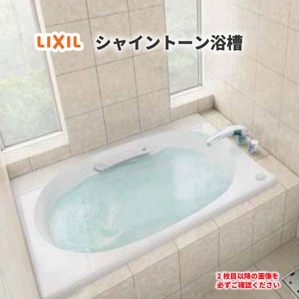 シャイントーン浴槽1100S 1098×750×570 1方半エプロン VBND-1101A 色 和洋折衷 ハンドグリップ無 サーモバスS リクシル バスタブ 湯船 人造大理石 kenzai