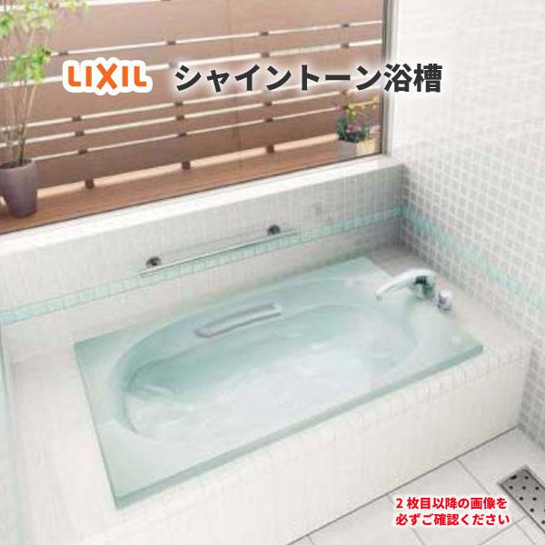 シャイントーン浴槽1200S 1198×750×570 1方半エプロン VBND-1201A 色 和洋折衷 ハンドグリップ無 サ-モバスS ゴム栓 リクシル バスタブ 湯船 人造大理石 kenzai